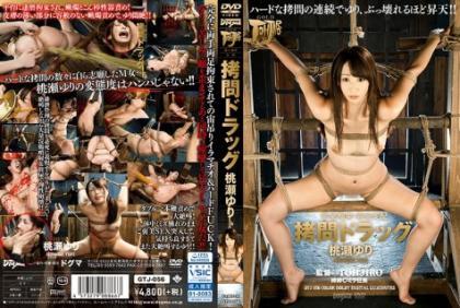GTJ-056 Complete Restraint / Complete Control Torture Drugs Yuri Momose
