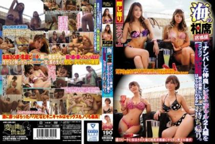 CLUB-440 Take Away Two Good Friends Bikini Gals Who Made A Huge Punishment At The Sea's Tavern.When I'm Sick, A Guy 's Hard Girl Friend In The Next Room Will Let Me Get Rid Of It 1