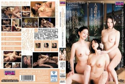 AUKG-408 Married Wife Looted Lesbians ~ Before The Husband Bian SHOW ~