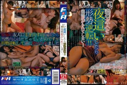 FAA-220 When My Wife 's Friend Crawled Over The Night, The Morphology Reversed! !Suddenly Caught ...