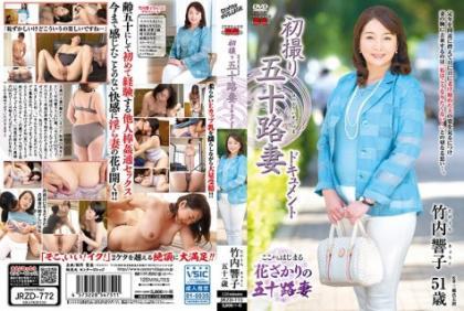 JRZD-772 First Shot 50th Wife Document Document Takeuchi Kyoko
