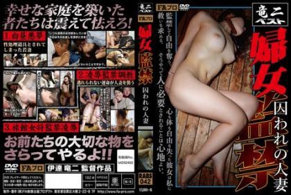 RABS-042 Women's Confinement - Captive Wife -