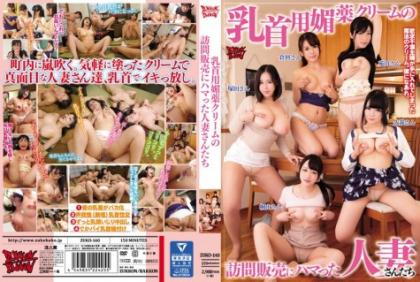 ZUKO-140 Married Women Who Are Hooked On Visiting Sales Of Aphrodisiac Cream For Nipples