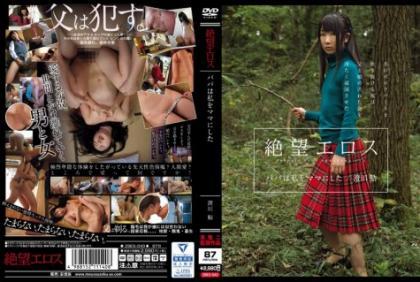 ZBES-040 Desperation Eros Papa Made Me A Mother Saikawa Ayu