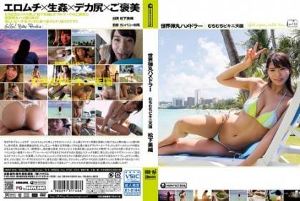 HMNF-046 World Bullet Hamedra Mujicho Bikini Heaven Matsushita Miori