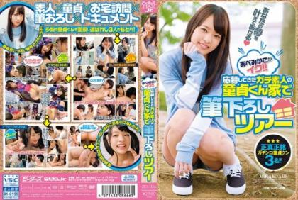 ZEX-336 Mr. Abe Mikako! !A Brush Tour With A Virgin Daughter's Virgin House