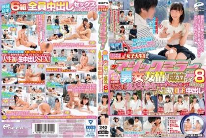 DVDMS-193 The Magic Mirror Came Out!Thorough Examination Of Female College Students Only!Female Friendship Is Established! What?A Real Real Amateur College Student Who Is Friends Is The Best Erotic Car In The World.in Ikebukuro