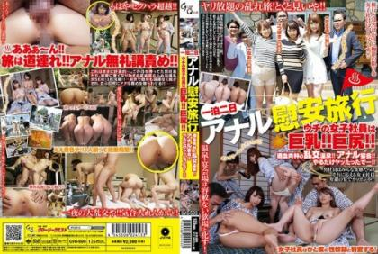 GVG-599 One Night's Two Consecutive Anal Travel