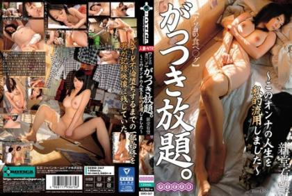 SERO-367 【Eating Of The Dick) ___ ___ ___ 0~ I Privately Diverted This Onna Life ~ Shindo Promising