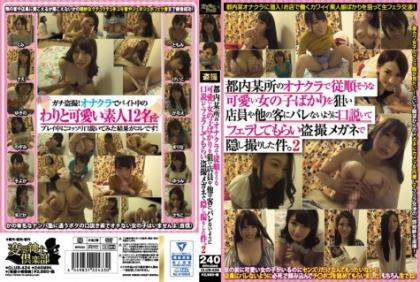CLUB-434 It Is A Case That You Hunted Like A Shop Clerk Or Other Guests To Aim For Only Cute Girls Who Are Obedient In Onakura In Certain Places In Tokyo And Blow Jobs And Hidden With Voyeur Glasses.2
