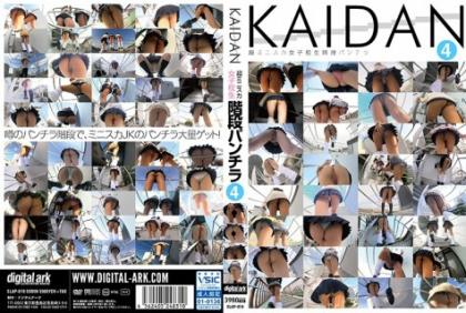 SLAP-019 KAIDAN Super Mini Skirt Girls School Student Stairway Panchira 4