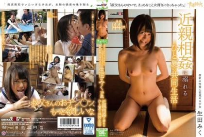 """SDAB-042 """"My Uncle Got To Love It That Way.""""Ikuta Miku Drowning In Incest Different Summer Communal Life"""