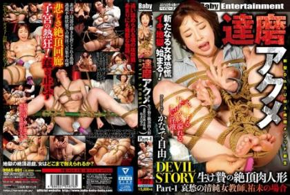 DDAS-001 Dharma Acme DEVIL STORY Sacrifice Cum Meat Puppet Part-1 Melancholy Of The Innocent Woman Teacher, Freedom In Kana Case Of Yumi