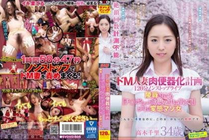 """SVDVD-605 Do M M Wife Meat Urinalization Plan 120 Minutes Non Stop Stop Even If It Is Insulted, """"I Want More!Turn It Inside! """"A Crazy Masochist Woman Shouting Tsukisagi Chisato"""