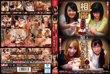 POST-411 Beautiful Woman Carefully Selected Series Senkai Izakaya And Hardy Chan And Ikeike Chan 2 People Drunk? !Voyeuristic Video Sexed Secretly Inside The Store 5