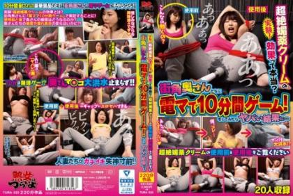 TURA-323 Experiment!Is The Effect Of Transcendental Aphrodisiac Cream True? Ten Minutes Game With Women To The Street Corner Wives!If You See It In The Yaoi Result ... Please See Before And After Using The Aphrodisiac Cream