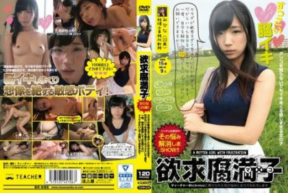 TCHR-006 Desire Mashiko Miko (22 Years Old) The Body Is Too Sensitive And Drawn By A Man.So I Always Have Sex With Myself Down.Once You Release Yourself And Want To Try It For About 100 Times, Can You Please?