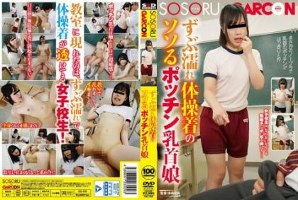 GS-150 Soccer Gym Soaked In Gym Clothes Petit Nipple Girl