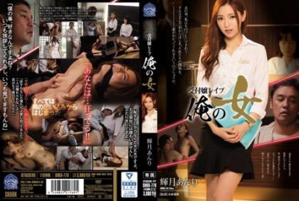 SHKD-770 Reception Girl Rape My Girl Taketsuki Angry