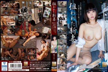 MSTG-005 I Got Married Because I Was A Targeted New Wife ...I Thought You Were Mine ... Mako Hashigashi