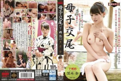BKD-185 Maternal And Child Mating - Shimogo Road - Aki Kuroki
