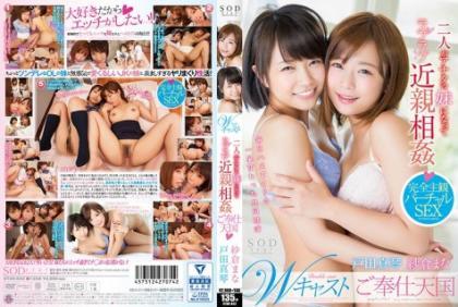 STAR-842 Makoto Sakura × Masako Toda W Cast Two People Become Your Sister 's Love Love Incest Service Honor