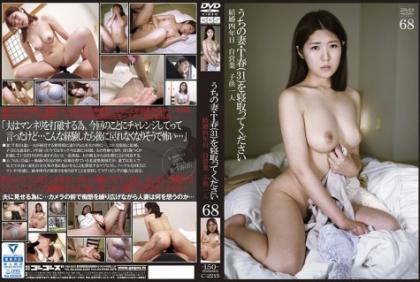 C-2215 Please Take My Wife · T Spring (31) To Sleep 68