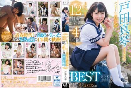STAR-817 Toda Makoto Debut 1 Anniversary 12 Works 4 Hours BEST