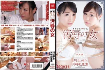 DPKA-003 A Woman With Disgust Yu Kawakami Norio Kawasaki