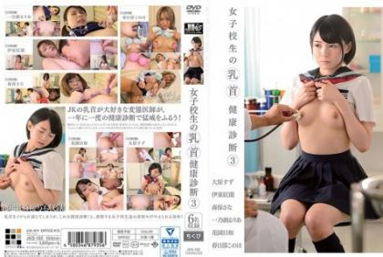 JKS-162 School Girls Nipple Health Examination 3