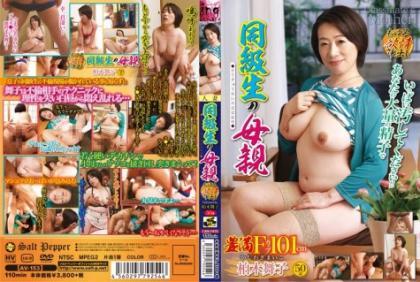 AV-153 Classmate's Mother Maiko Kashiwagi