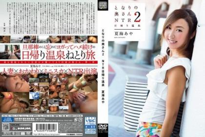 VGD-189 Nearby Wife 2 NTR One-day Hot Spring Natsumi Aya