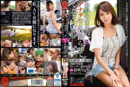 AKA-048 Please Let Me Take AV Of You As It Is. 1 Miraculous 8 Head Slender Super Beautiful Girls Harusaki Ryo