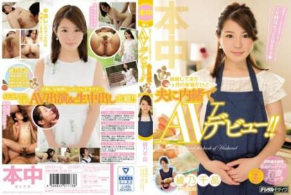 HND-441 Married And I'm Still A Newlywed Marriage For A Month ... But My Husband Secretly Made An AV Debut! ! Chiaki Ayano