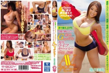 EBOD-604 Sunburn Marks Trained In The Ocean A Dazzling Brown Gcup Body!Active Lifesaver Cum Inside Era Debut AV Debut Kurokawa Misaki