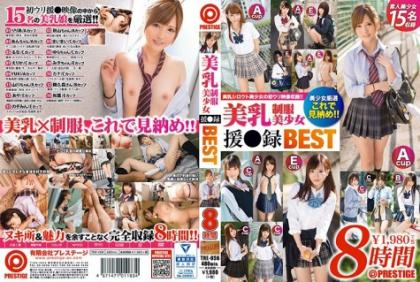 TRE-056 Beautiful Breast Uniform Bishoujo Assistance ● Recording BEST Beautiful Breasts × Uniform, This Is A Surprise! !