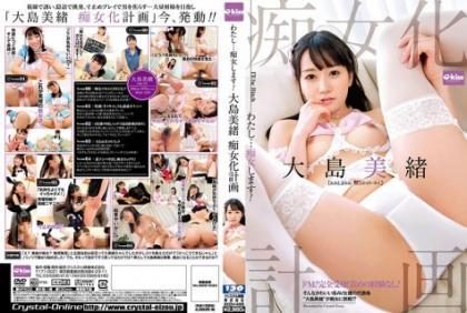 EKDV-498 I ... I'm A Slut!Ooshima Mio SHILINING PLAN