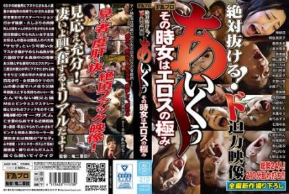 AVOP-346 Absolutely Get Out!Drama Power Image Oh ~ Well Then The Woman Is The Extremity Of Eros