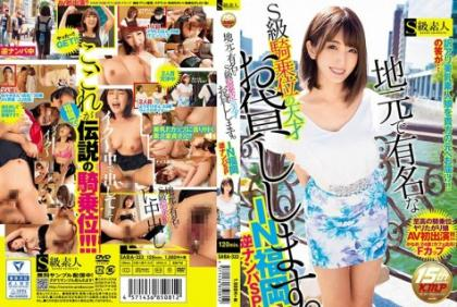 SABA-333 I Will Lend You A Genius Of A Locally Famous S Class Woman On Top Posture.IN Fukuoka Reverse Nampa SP