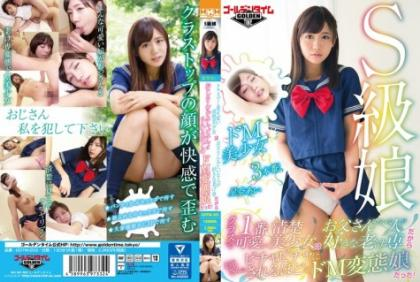 GDTM-203 The S Class Daughter <the Most Pretty Girl In Class> Beautiful Girl Who Is Like A Father Like A Dad> So It Was A Deformed Girl Who Is Made To Be Vichabicha To His Uncle! Ai Aina