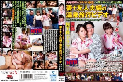 TRUM-001 My Husband And Wife Came Home But I Went Home I Went Back To My Wife + My Friend's Couple's Hot-spring Traveling Video That's When My Wife's Appearance Is Strange Recently ...