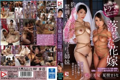 HOMA-025 Sister Brother Tied Down By A Fiancé Changing Father's Bride's Dead Bride
