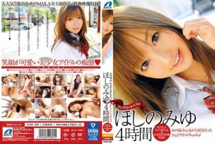 XVSR-289 Miyoshi Hoshino 4 Hours