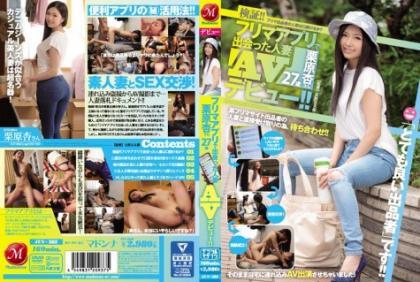 JUY-282 Verification! !Does A Married Woman Freakseller Sell? His Wife Maru Kurihara Met At Furima App 27 Years Old AV Debut! !