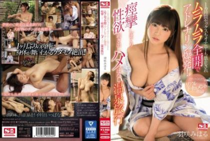 SSNI-022 She Was Forbidden To Have Sex Or Engage In Masturbation For A Month, And Now She's Hot And Horny And Ready To Explode! A Spasmic Orgasmic Lust-Filled Hot Springs Vacation Usa Miharu