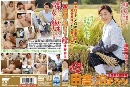 ISD-100 Let Tomaro Nationwide Milf Posse Countryside! Niigata Tokamachi Hen Akemi Urano