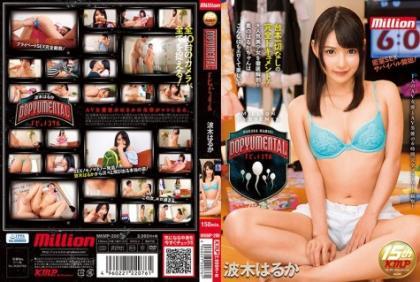 MKMP-200 DOPYUMENTAL ~ Dopitalment ~ Haruka HARUKI