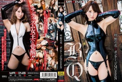 MXGS-997 Sakino No Hana × Bondage QUEEN