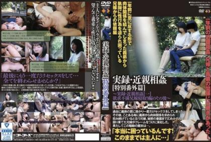GS-1818 Reality / Incest Extra Special Number