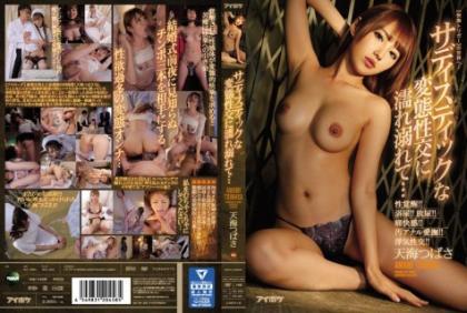 IPX-031 Sadistic Metamorphosis Fucks Wet And Drowns ... Sexual Arousal! !Bathuria! !Pissing! !Pleasant Feeling! !Dirty Caress! !Flirty Intercourse! ! [To The World Of Pleasure Trigger】 ... Tianwai Tsubasa
